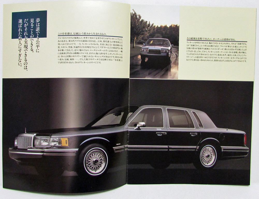 1992 Lincoln Town Car Mark Vii Continental Sales Brochure