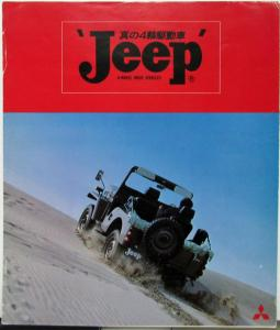 Jeep 4WD Models H & HJ Right Hand Drive Japanese Color Sales Folder Original XL