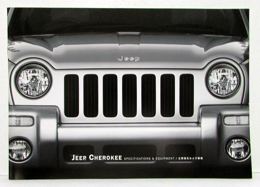 2003 Jeep Cherokee Specifications & Equipment Sales Brochure In Japanese Text