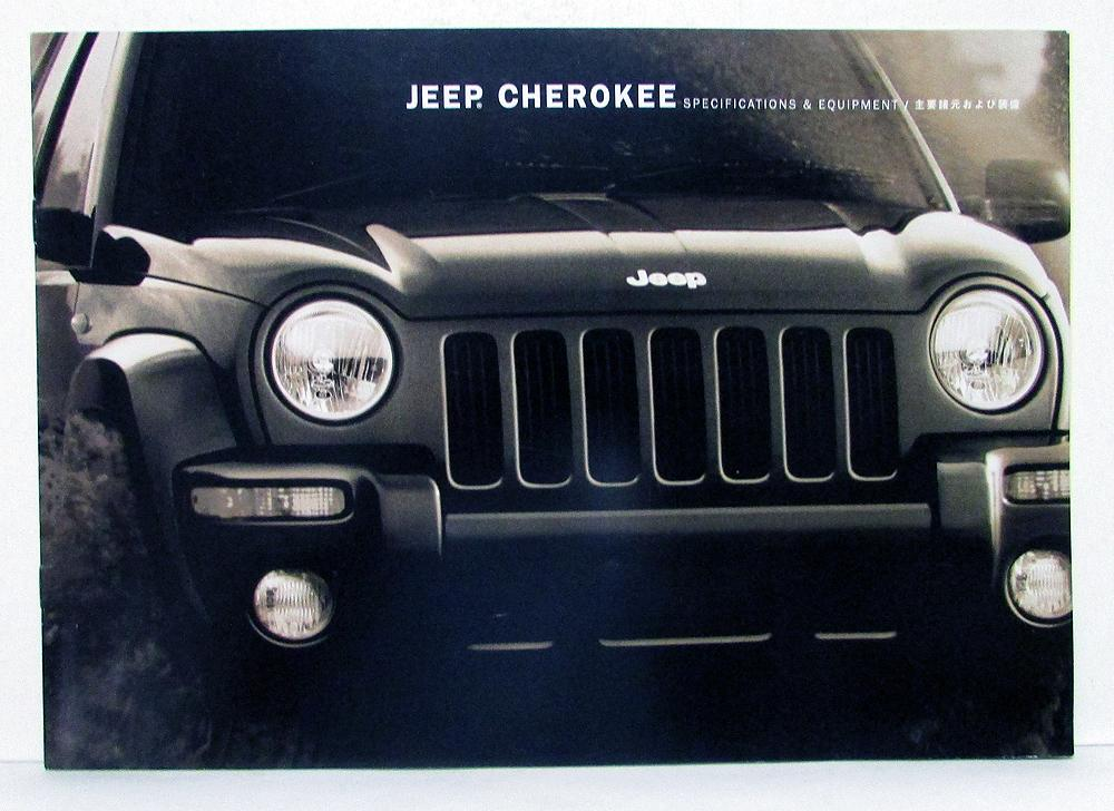 2004 Jeep Cherokee Sales Brochure In Japanese Text